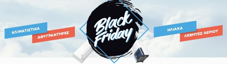 Black Friday 2019 Προσφορές