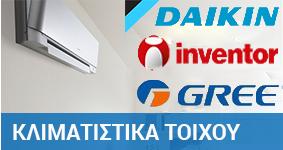 ΚΛΙΜΑΤΙΣΤΙΚΑ ΤΟΙΧΟΥ DAIKIN GREE INVENTOR