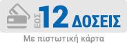 12 ΑΤΟΚΕΣ ΔΟΣΕΙΣ