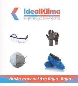 συντήρηση και απολύμανση κλιματιστικού